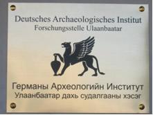 Deutsche Archäologische Institut (DAI)