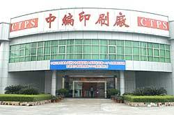 CTPS's printing plant in Dongguan is equipped with cutting-edge technology and has over 1,100 staff
