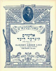"""Exponat """"Eliezer's Kinder Lied"""" aus der Sammlung """"Musica Judaica"""" / Foto: HfM Weimar"""