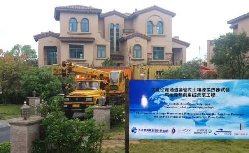geoKOAX Pilotanlage in Wuhan.png