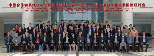 Vertreter aus Event-Industrie und Politik feierten im November gemeinsam mit der Hochschule Osnabrück und der Shanghai University of International Business and Economics das zehnjährige Jubiläum des Studiengangs International Event Management Shanghai
